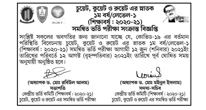 Rajshahi University of Engineering Admission Test Revised date 2020-21