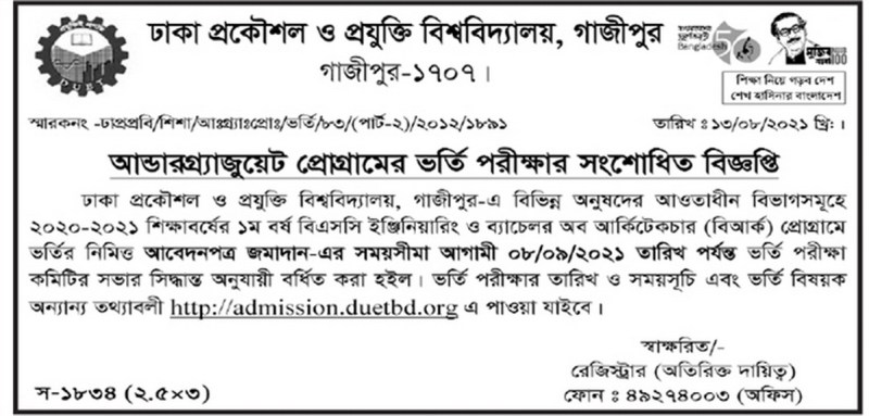DUET Admission Application Revised Schedule 2020-21