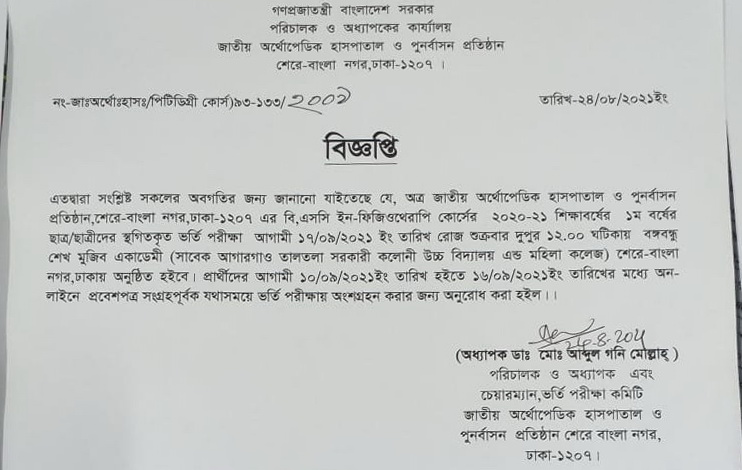 B.Sc in Physiotherapy Admission Test Revised Notice 2020-21