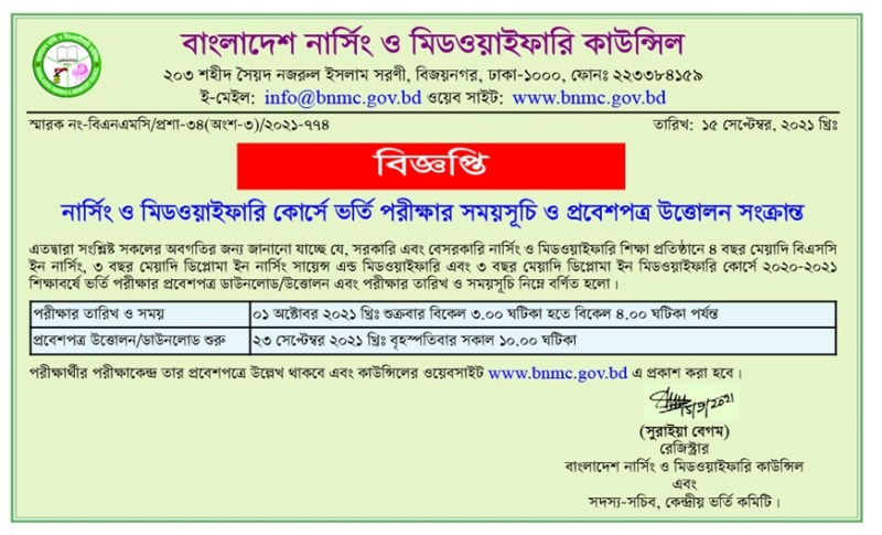 BSc in Nursing Admission Test Revised Date 2020-21 BNMC