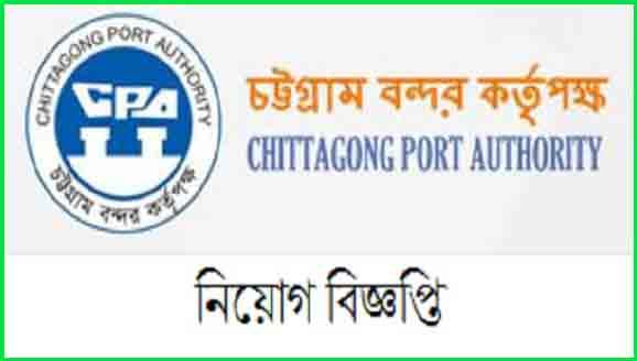 Chittagong Port Job Exam Result 2019
