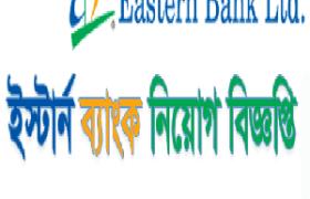 Eastern Bank Jobs Circular 2019