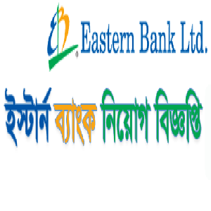 Eastern Bank Jobs Circular 2019