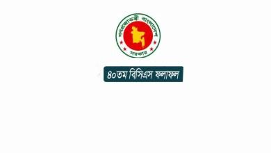 40th BCS Preliminary 2019