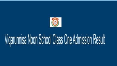 Viqarunnisa Noon School Class One Admission Result