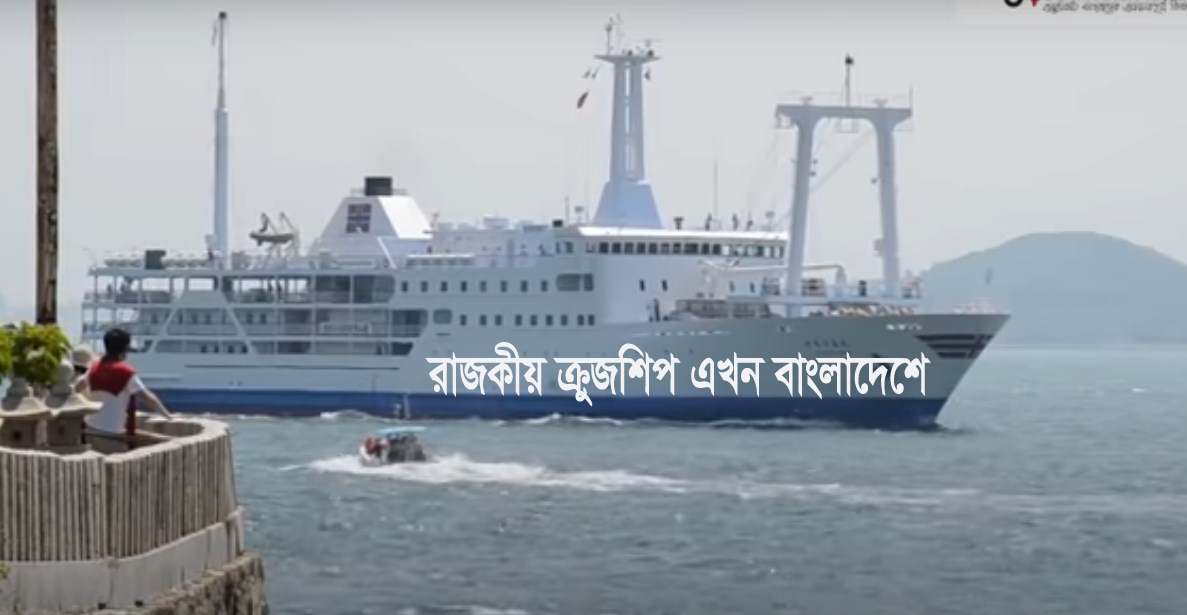 MV One Bay Cruise Ship Bangladesh Luxury Ships Online Booking Ticket