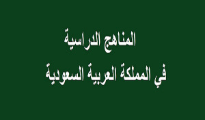 المناهج،السعودية