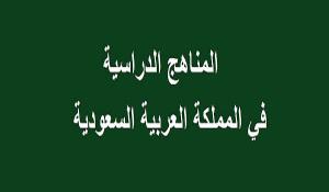 المنهاج السعودية