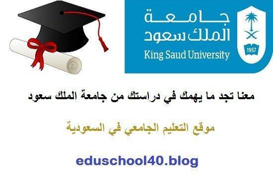 التحويل الى كلية التربية الفصل الثاني 1438 هـ في جامعة الملك سعود