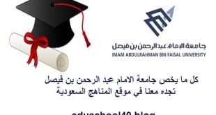 الخطة التنفيذية قسم علم الاجتماع والخدمة الاجتماعية بكلية الاداب للعام الجامعي 1438 هـ