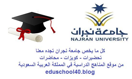 دليل هواتف عمادة القبول و التسجيل جامعة نجران مدونة المناهج السعودية