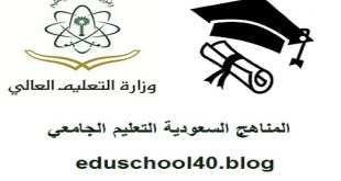 جامعة الملك فهد للبترول والمعادن تعلن بدء القبول والتسجيل لخريجي المرحلة الثانوية 1438 هـ