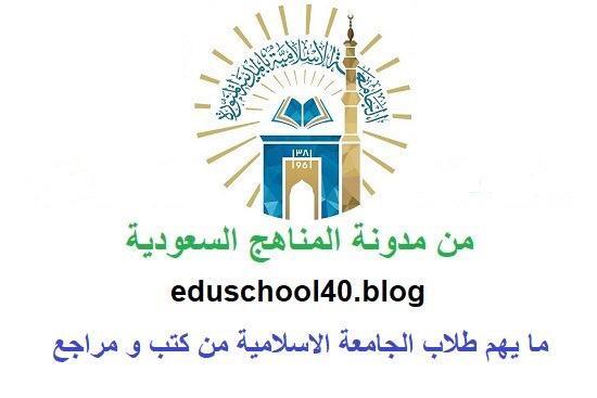التعريف بالجامعة الإسلامية