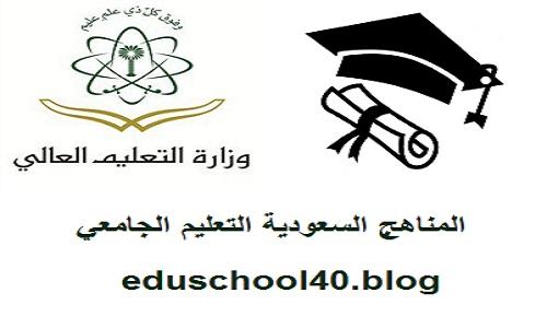 جامعة فهد بن سلطان بتبوك تفتح باب القبول في برنامجي البكالوريوس و الماجستير