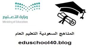 توزيع منهج جميع مواد المرحلة الثانوية النظام الفصلي الفصل الاول 1438 / 1439 هـ