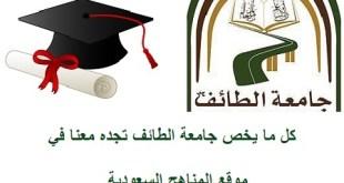 اختبار مادة البيولوجيا الجزيئية بيولجيا سي – جامعة الطائف