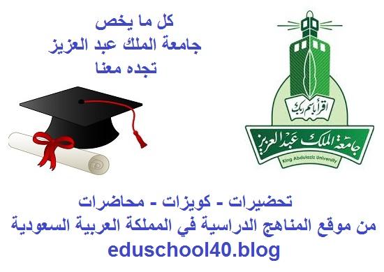 اسئلة اختبار مهارات التعلم والتفكير comm 102 – جامعة الملك عبد العزيز