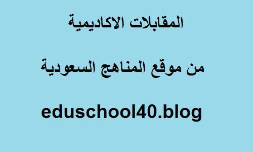 اختبار الاعادة قسم القران وعلومه – جامعة الملك خالد