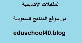 جامعة الإمام عبد الرحمن بن فيصل تعلن موعد الاختبار التحريري للوظائف الصحية