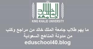 جامعة الملك خالد تعلن فتح القبول للمنح الداخلية ببرامج البكالوريوس لغير السعوديين 1439 هـ