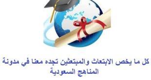 نصائح لطلاب الدراسات العليا