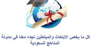 بدء استقبال طلبات التقديم في بعثة موهبة لحملة الثانوية العامة طلاب وطالبات 1440 هـ