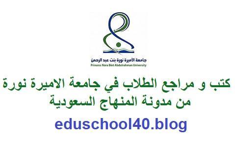 جامعة الأميرة نورة تعلن عن منح دراسية لبرنامج الماجستير بالتعاون مع شركة ثقة لخدمات الأعمال