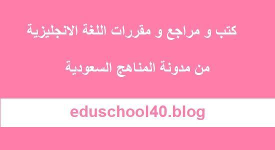 ملخص دروس القواعد المتكررة في اختبار كفايات اللغة الانجليزية من اكاديمية ستيب