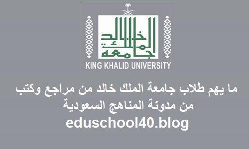 اختبار فصلي اقتصاد جزئي كلية العلوم الادارية والمالية – جامعة الملك خالد