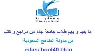 سلايد شابتر الاول مقرر احياء 101 السنة التحضيرية – جامعة جدة