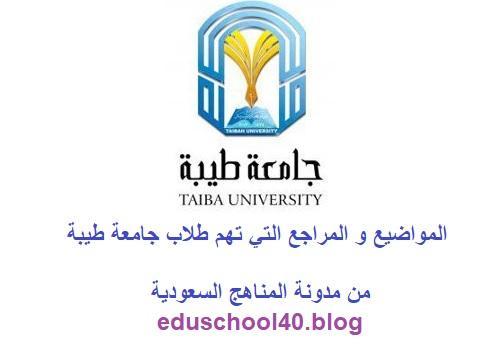 مراجعة عامة مقرر الاحياء الجزء الرابع السنة التحضيرية – جامعة طيبة