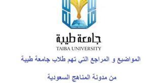كويز شابتر الاول و الثاني بيولوجي السنة التحضيرية – جامعة طيبة