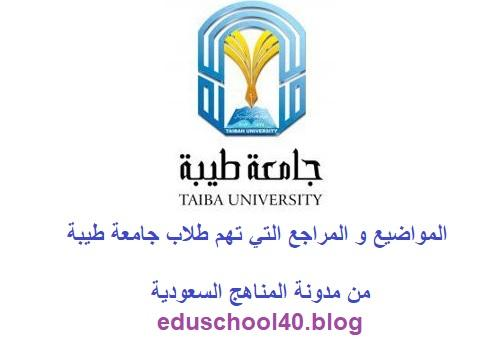 سلايد التغذية والهضم بيولوجي السنة التحضيرية جامعة طيبة
