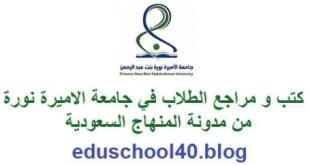جامعة الأميرة نورة تكشف أسباب السماح لطالباتها بالخروج في أي وقت