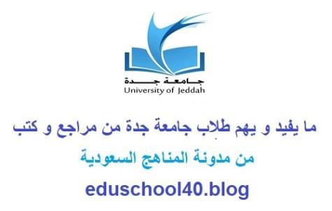 كويزات رياضيات السنة التحضيرية – جامعة جدة