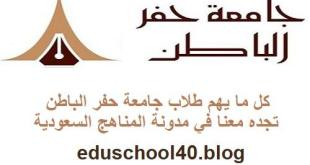نموذج التسجيل المبكر – جامعة حفر الباطن