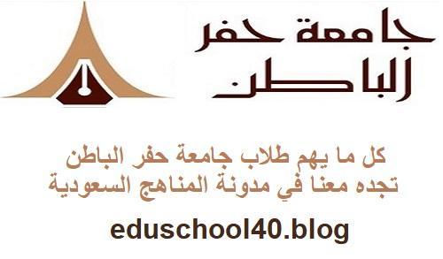 نموذج طلب الانسحاب من مقرر او اكثر بتقدير W – جامعة حفر الباطن