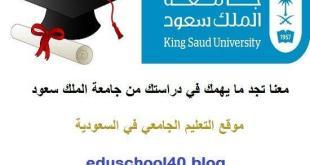 شروط القبول في اللائحة الموحدة للدراسات العليا – جامعة الملك سعود