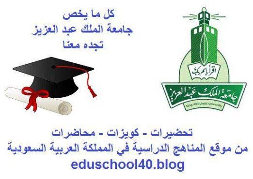 ملخص ونماذج اسئلة مهارات الحاسب السنة التحضيرية – جامعة الملك عبد العزيز