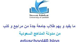 الشابتر الاول مادة الحاسب السنة التحضيرية – جامعة جدة