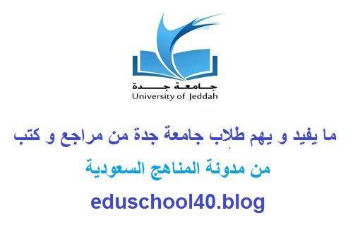 اسئلة مراجعة رياضيات 101 السنة التحضيرية – جامعة جدة