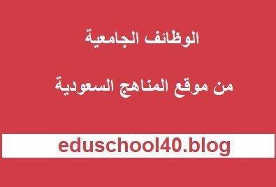 وظائف أكاديمية برتبة معيد بجامعة الملك سعود للعام 1440 هـ