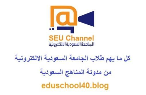 ملفات مهمة مادة الحاسب السنة التحضيرية لطلاب الجامعة السعودية الالكترونية