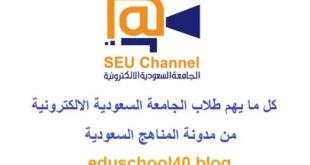ملفات مهمة لمادة المهارات الاكاديمية السنة التحضيرية – الجامعة السعودية الالكترونية