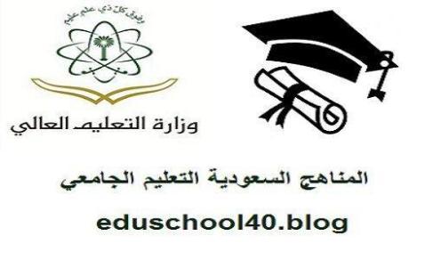 لائحة النقل من التعليم العام الى التعليم العالي