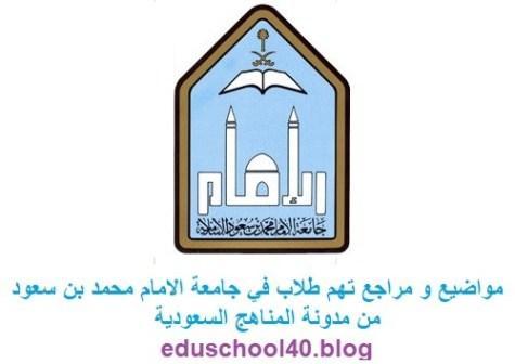 ملفات هامة لطلاب المستوى الاول تخصص ادارة اعمال في جامعة الامام محمد بن سعود