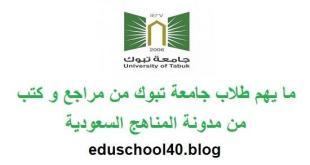 الدليل الارشادي لخدمة طلب تحويل الطالب بين جامعة تبوك و جامعة الطائف