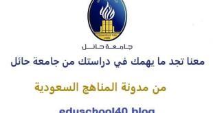 جدول الاختبارات النهائية السنة التحضيرية الفصل الاول 2019 م – جامعة حائل