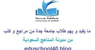الفوكاب كاملا التحضيري علمي 1440 هـ – جامعة جدة