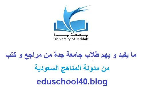 جدول اختبارات الدوري الثاني لطلاب و طالبات السنة التحضيرية 1440 هـ – جامعة جدة